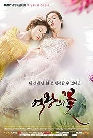 The Queen S Flower Tv Series 2015 Imdb