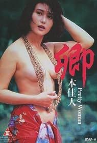 Veronica Yip in Qing ben jia ren (1991)