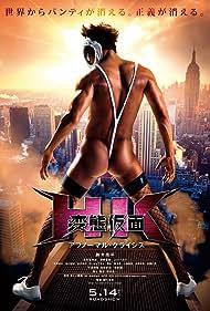 HK: Hentai Kamen - Abnormal Crisis (2016)