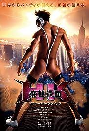 HK: Hentai Kamen - Abnormal Crisis Poster