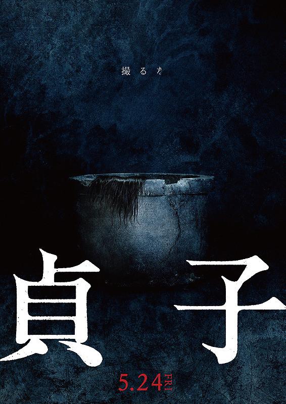 Poster film Sadako (2019).