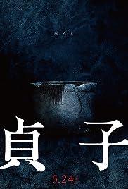 Sadako (El aro: Capítulo final)