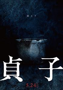 Sadakoซาดาโกะ คำสาปมรณะ