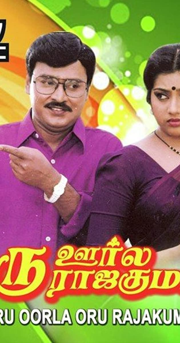Oru Oorla Oru Rajakumari (1995) - Full Cast & Crew - IMDb