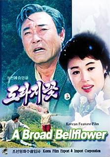 A Broad Bellflower (1987)