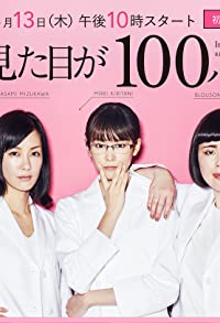 Primary photo for Hito wa mitame ga 100%