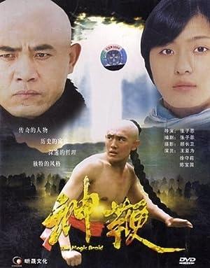 Baoguo Chen The Magic Braid Movie