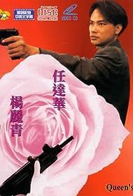 Hong fen zhi zun (1990)