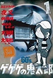Gegege no Kitarô Poster