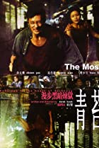 Qing tai (2008) Poster