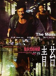 My movie library free download Qing tai by Woo-Suk Kang [WEB-DL]