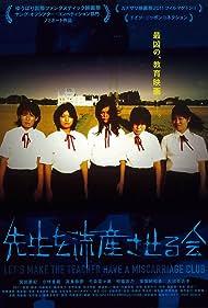 Sensei wo ryûzan saseru-kai (2011)