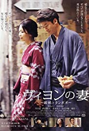Viyon no tsuma (2009) Poster - Movie Forum, Cast, Reviews