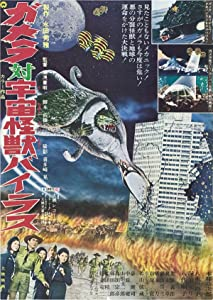 Gamera vs. Viras download movies