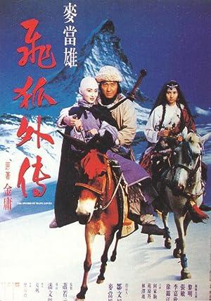 Leon Lai Fei hu wai zhuan Movie