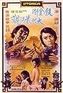 The Shrine of Ultimate Bliss (1974) Poster