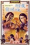 The Shrine of Ultimate Bliss (1974)