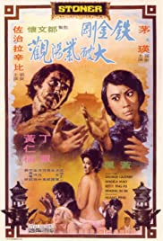 The Shrine of Ultimate Bliss (1974) Poster - Movie Forum, Cast, Reviews