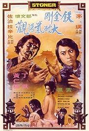 Stoner Poster