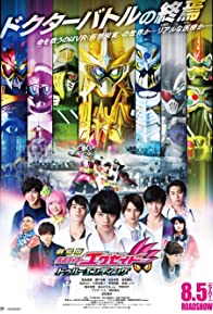 Primary photo for Kamen Rider Ex-Aid: True Ending