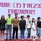 50 mi zhi lian (2018)