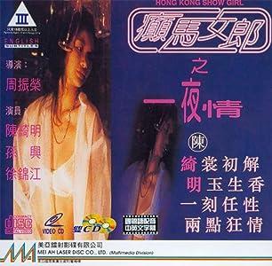 Dian ma nu lang: Zhi yi ye qing Hong Kong