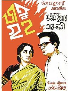 Watch full tv movies Jotugriha India [2160p]