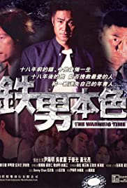 Tie nan ben se (2000) Poster - Movie Forum, Cast, Reviews