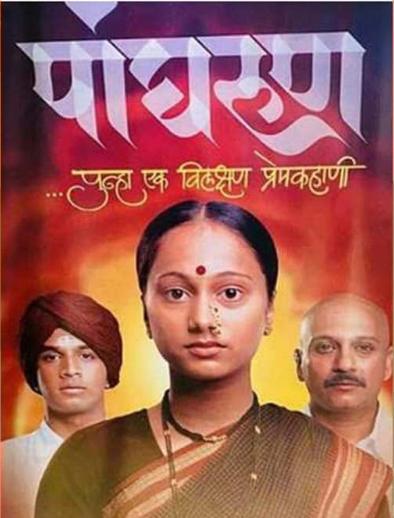 Panghrun (2020) 20p Marathi WEB-DL