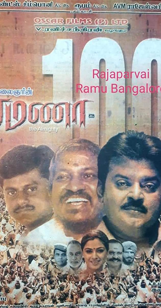 Ramana Torrent Download