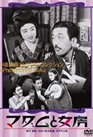 Madamu to nyôbô Poster