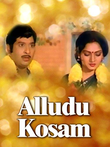 Alludu Kosam ((1987))