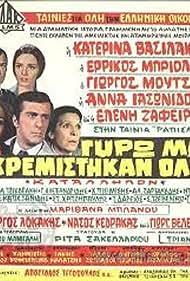 Gyro mas gremistikan ola (1970)