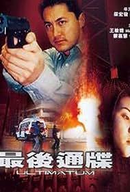 Chui hau tung dip (2001)