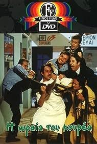 Hronis Exarhakos, Giannis Gionakis, Alekos Tzanetakos, Giorgos Mihalakopoulos, Sotiris Moustakas, and Nikos Tsoukas in I oraia tou kourea (1969)
