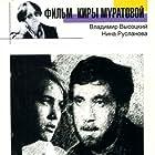 Korotkie vstrechi (1967)
