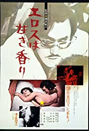 Sweet Scent of Eros Poster