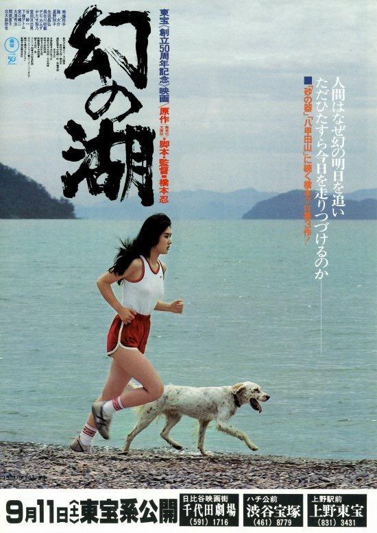 Maboroshi no mizuumi (1982)