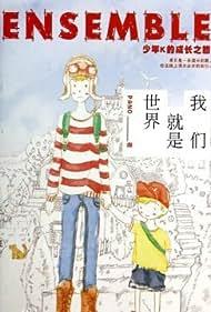 Wo men shi shi jie (1988)