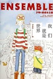 Wo men shi shi jie Poster