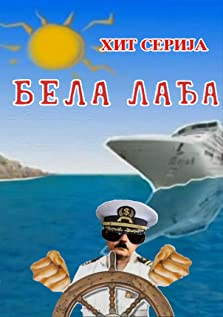 Bela ladja (2006– )