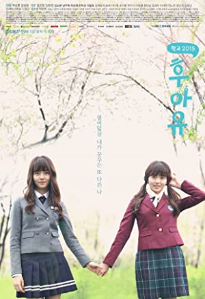 Where to stream Who Are You: School 2015
