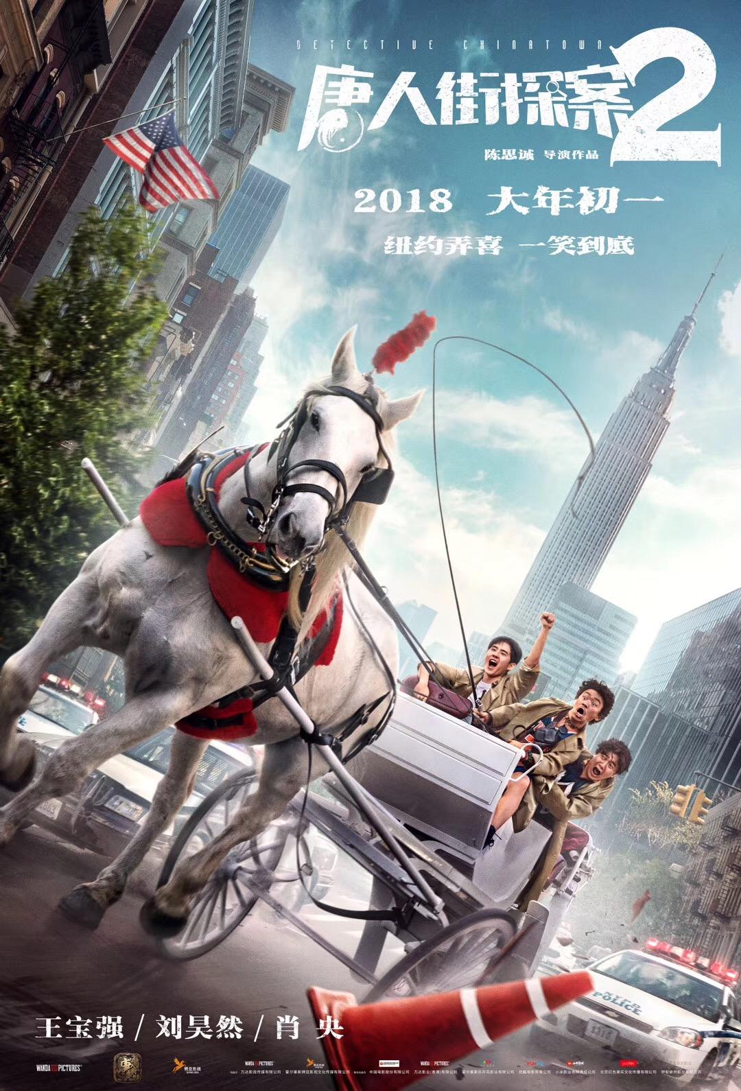 Detective Chinatown 2 2018 Imdb