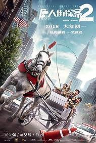 Tang ren jie tan an 2 (2018)