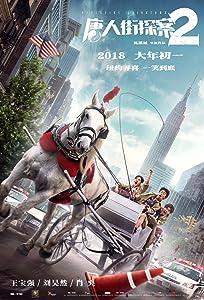 Detective Chinatown 2 full movie hd 1080p download kickass movie