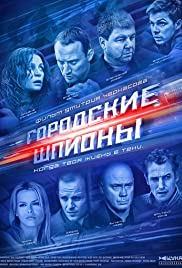 Gorodskie shpiony Poster