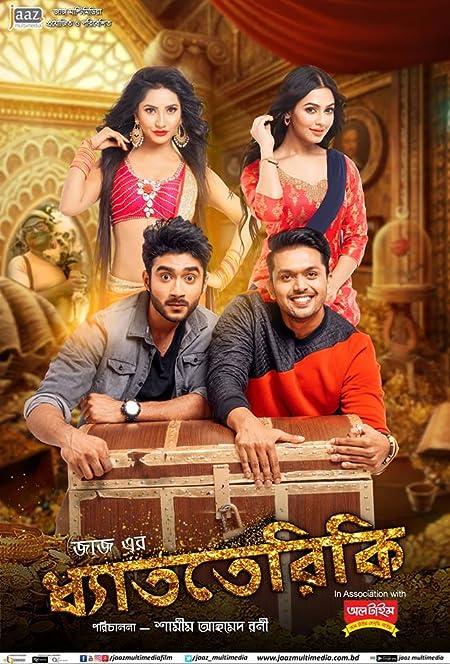 Dhatteriki (2017) Bangla Movie 720p HDRip 1GB Download