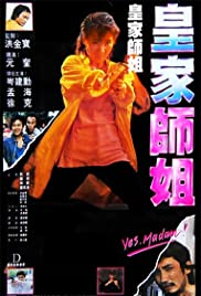 Huang jia shi jie (1985) Poster - Movie Forum, Cast, Reviews