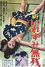 Shin irezumi muzan tekka no jingi (1968) Poster