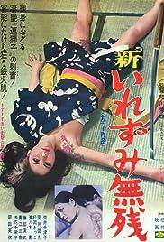 Shin irezumi muzan tekka no jingi Poster